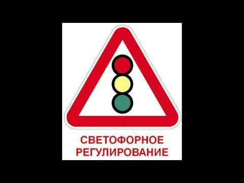 Дорожные знаки для детей (Предупреждающие знаки)