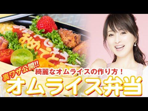 【裏ワザ公開!】綺麗なオムライスの作り方!お誕生日お弁当【渡辺美奈代】