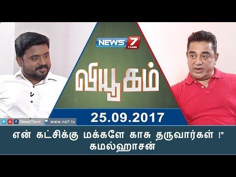 என் கட்சிக்கு மக்களே காசு தருவார்கள் !  :  கமல் | Exclusive Interview with Kamal Haasan  | Viyugam