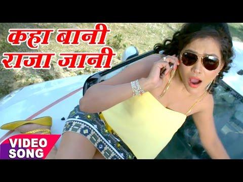 Kaha Bani Raja Jani | Raja Babu - Dinesh Lal - Seema Singh | Bhojpuri Hit Songs 2017
