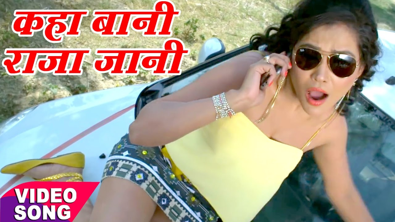 Download Kaha Bani Raja Jani | Raja Babu - Dinesh Lal - Seema Singh | Bhojpuri Hit Songs 2017