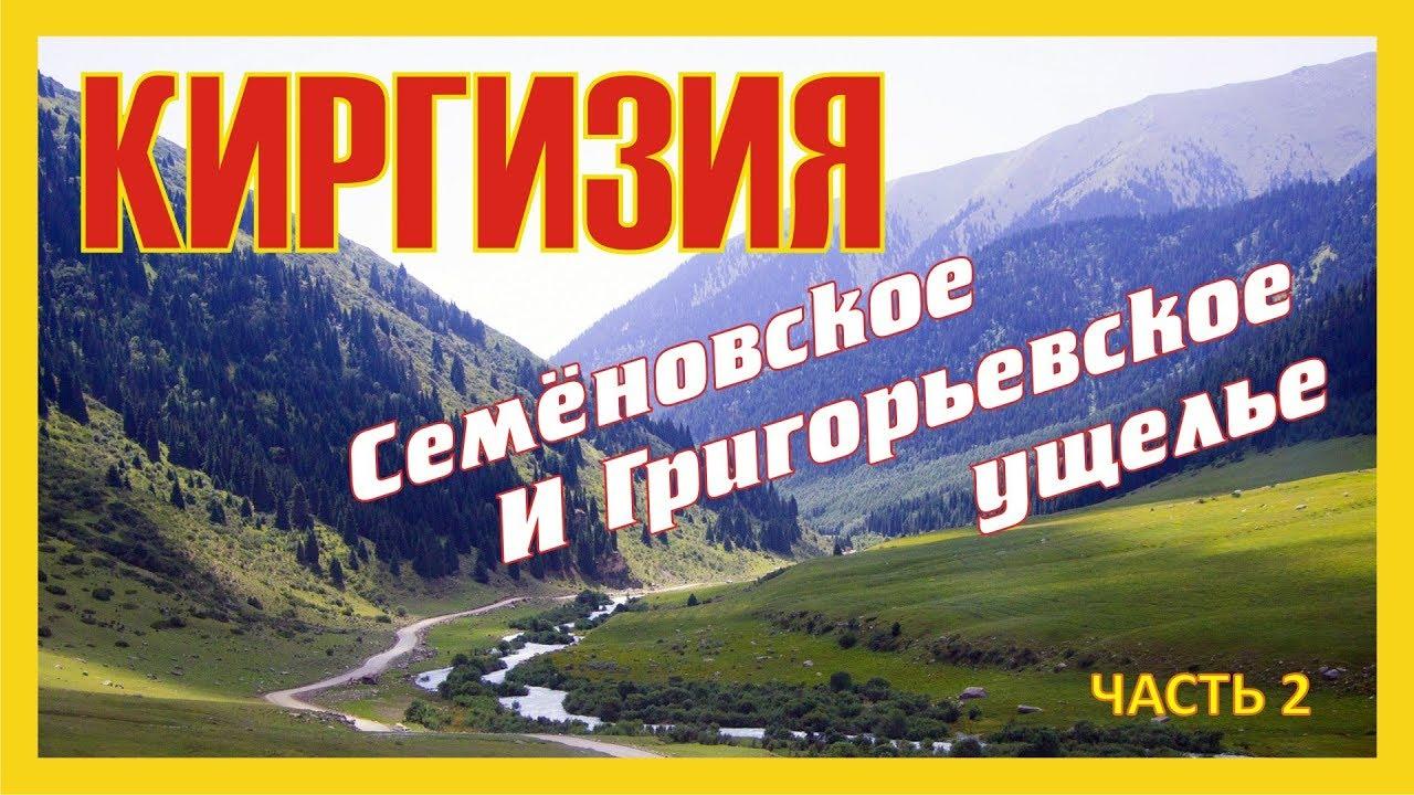 Киргизия. Экскурсия в Семёновское и Григорьевское ущелье