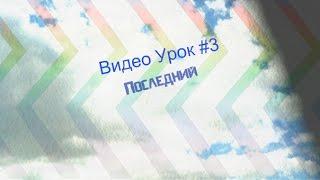 """Видео урок по фотошопу через Avatan #3 """"Последний"""""""