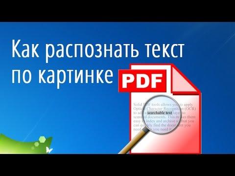 Программа для распознавания текста. Как распознать текст с картинки
