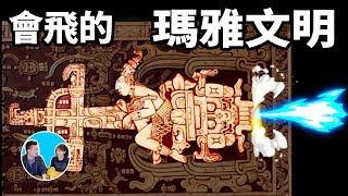 數千年前就擁有航天技術的瑪雅文明 | 老高與小茉 Mr & Mrs Gao