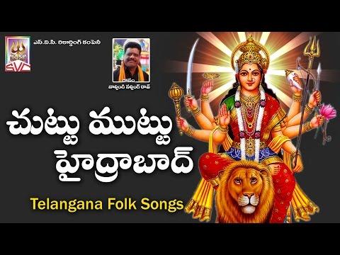 చుట్టముట్టు హైదరాబాద్ // Chuttu Muttu Hyderabad //   Gandipeta Gandamma // Svc  Recording Company