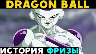 Dragon Ball - История Фризы