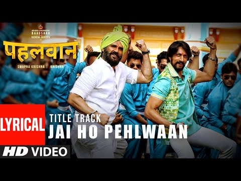 Jai Ho Pehlwaan Lyrical song from Pehlwaan Hindi Starring Kichcha Sudeepa  Suniel Shetty