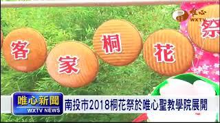 【唯心新聞 336】| WXTV唯心電視台
