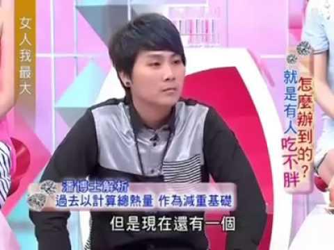 全新生活體重管理計劃 登場在台灣節目女人我最大