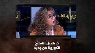 د. هديل السائح - الكورونا من جديد - نبض البلد