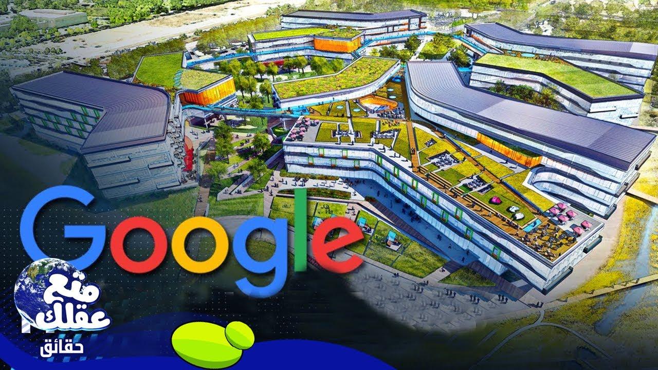 رحلة داخل مقر شركة جوجل المذهل - أسرار google الخفية