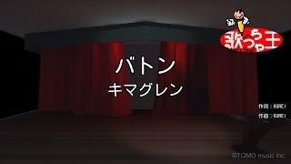 「ドォーモ」6月度エンディングテーマ.