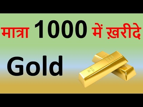 what is gold ETFs | Gold ETFS India | Exchange traded fund | gold ETFs vs Physical gold