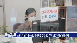[대구뉴스] 대구시, 코로나19 위기가구 긴급생계지원 …