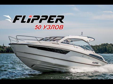 Обзор катера   Морской катер 2 каюты Flipper 880 ST   Круизный катер для путешествий.