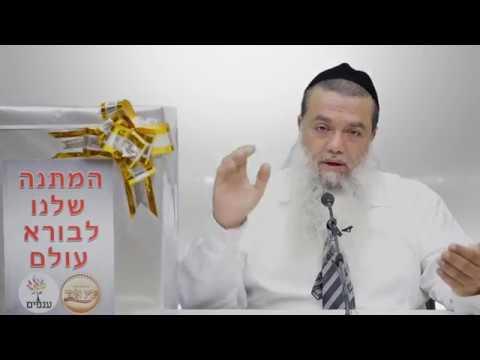 המתנה שלך לבורא עולם!!! - הרב יגאל כהן HD - מדהים!