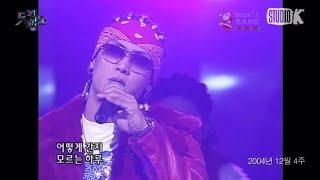 지오디(god) 보통날 (04년 12월 넷째주 뮤직뱅크)