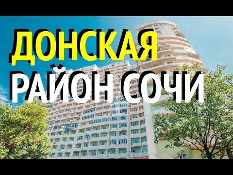 Сочи Элит 01150. Район Сочи - Донская. Купить квартиру на Донской