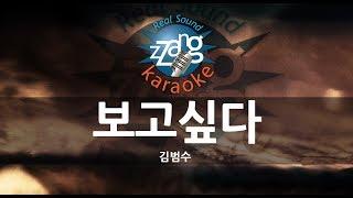 [짱가라오케/원키/MR] 김범수(Kim Bum Soo)-보고싶다 (I Miss You) KPOP Karaoke [ZZang KARAOKE]