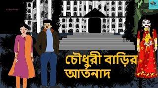 Choudhuribarir Artonad - New Ghost Story in Bengali 2018 || New Bangla Horror Animation