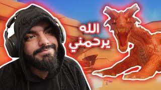 لا سحور ولا فطور !! #4 - الرجل الانتحاري Suicide Guy
