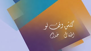 Gulshan-e-Waqfe Nau Khuddam - 30th September 2019