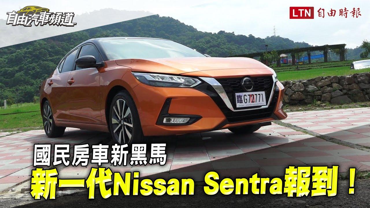 國民房車新黑馬,新一代Nissan Sentra報到!