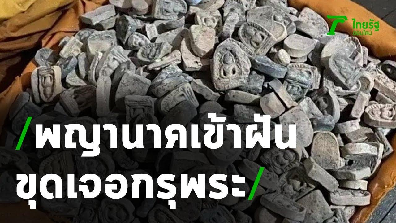 พญานาคเข้าฝันพระ ขุดเจอกรุพระเครื่อง | 27-08-63 | ข่าวเที่ยงไทยรัฐ