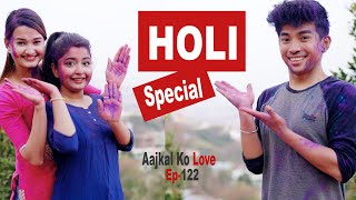 HOLI Special | AAjkal Ko Love - 122 | Jibesh | March 2020 | Colleges Nepal