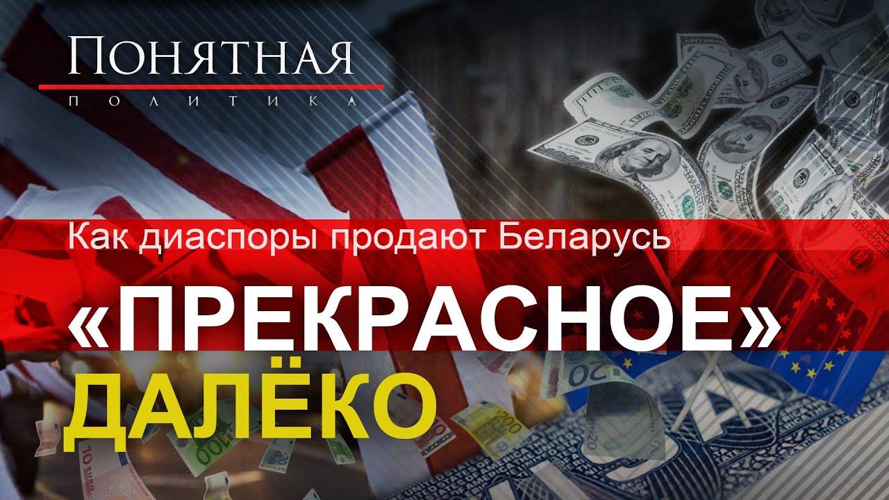 Как диаспоры продают Беларусь: закулисные игры, БЧБ постановки, шантаж, давление. Понятная политика