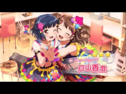 Bang dream girls band party st anniversary scout youtube