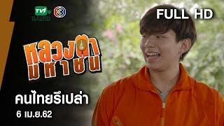 คนไทยรึเปล่า-หลวงตามหาชน-season-10-6-เม-ย-62-full-hd