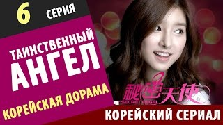 ТАИНСТВЕННЫЙ АНГЕЛ Серия 6 Корейские сериалы на русском языке Корейские Дорамы Онлайн