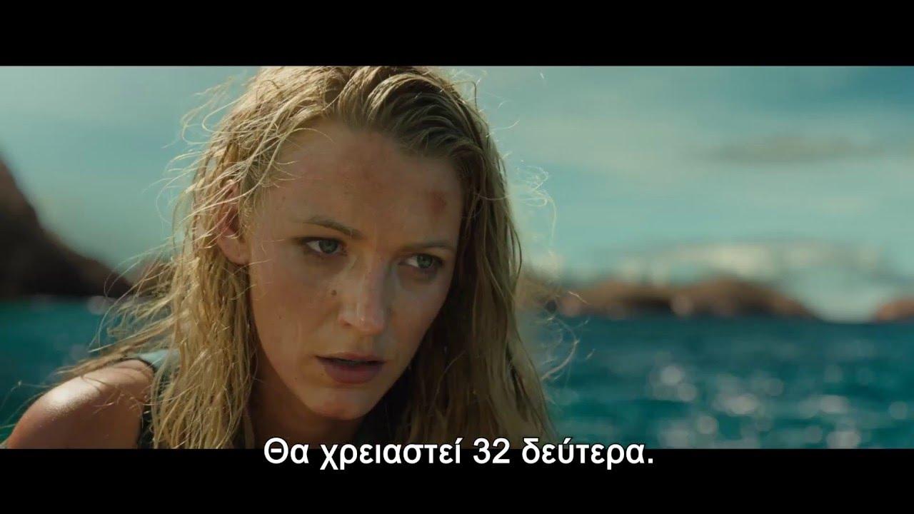 ΣΕ ΡΗΧΑ ΝΕΡΑ (The Shallows) Υποτιτλισμένο trailer