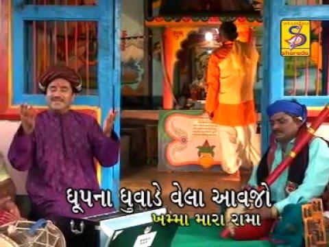 Ramdevpir Ni Aarti Dhup na Dhuvande Praful Dave Velubhai Bharwad