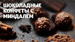 Шоколадные конфеты с миндалём видео рецепт | простые рецепты от Дании