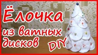 ёЛОЧКА СВОИМИ РУКАМИ, ИЗ ВАТНЫХ ДИСКОВ./ DIY, Christmas tree from cotton pads