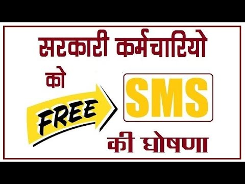 Free official SMS for Government Employees