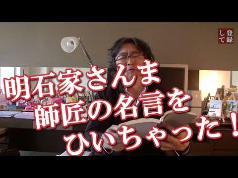 明石家さんま師匠の名言をひいちゃった!【人生名言 企画】