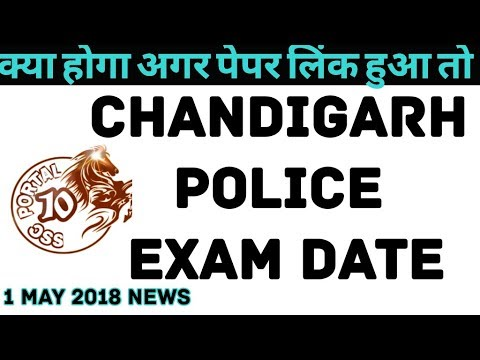 CHANDIGARH POLICE EXAM DATE MAY 2018 NEWS