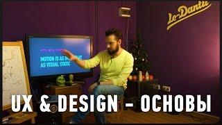 видео UX дизайнер