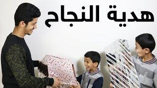 هدية النجاح لإخواني