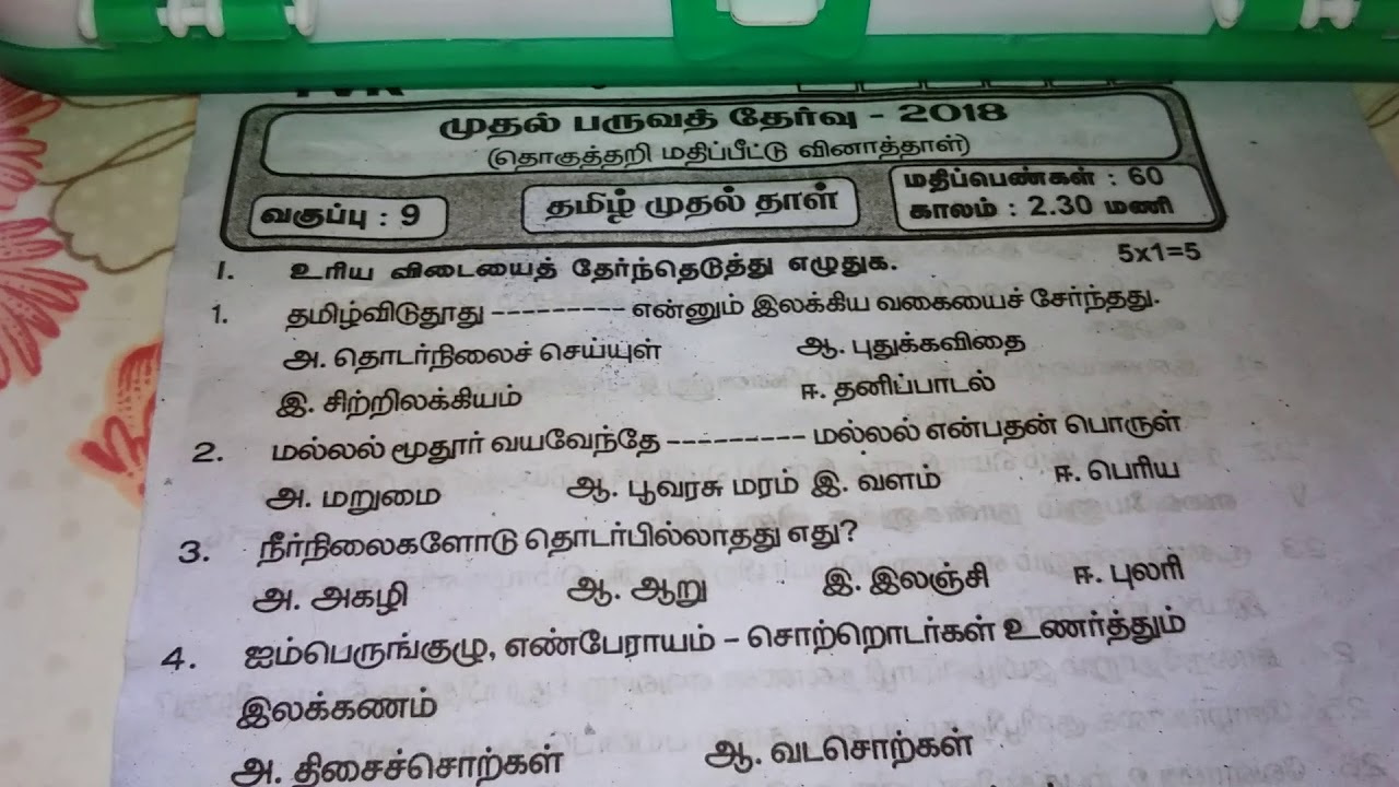 9th std tamil 1st paper first term 2018 question paper