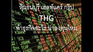 หุ้นธนบุรี เฮลท์แคร์ กรุ๊ป THG ทีเอชจี โรงพยาบาลธนบุรี ทำธุรกิจอะไร น่าลงทุนไหม หุ้นลงทุนระยะสั้นยาว