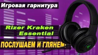 гарнитура Razer Kraken Essential. Конструкция и особенности