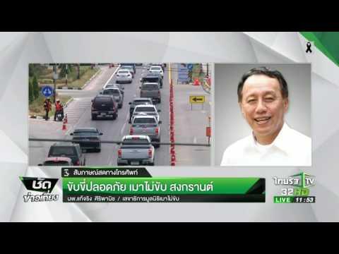 ย้อนหลัง ขับขี่ปลอดภัย เมาไม่ขับช่วงสงกรานต์ : ขีดเส้นใต้เมืองไทย | 28-03-60 | ชัดข่าวเที่ยง