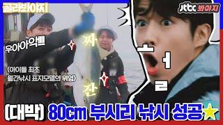 [골라봐야지]((대박)) 부시리 지깅 낚시 최단 시간에 성공한 블락비(Block B) 재효(JAEHYO)★ …