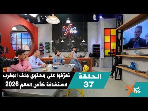 تعرّفوا على محتوى ملف المغرب لاستضافة كأس العالم 2026  - 17:21-2018 / 6 / 21