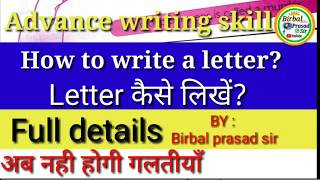 vuclip How to write a letter in Hindi & English both, Letter कैसे लिखें? By :Birbal Prasad sir